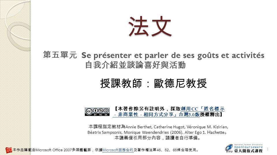 法文 授課教師:歐德尼教授 第五單元 Se présenter et parler de ses goûts et activités