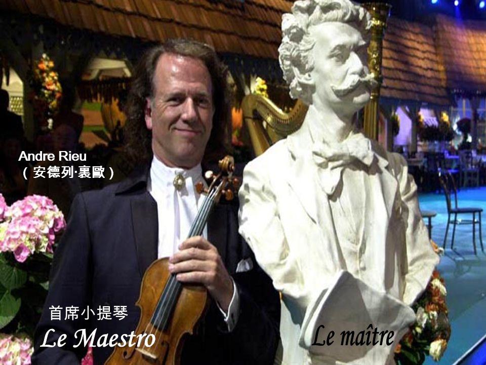Andre Rieu (安德列·裏歐) 首席小提琴 Le maître Le Maestro