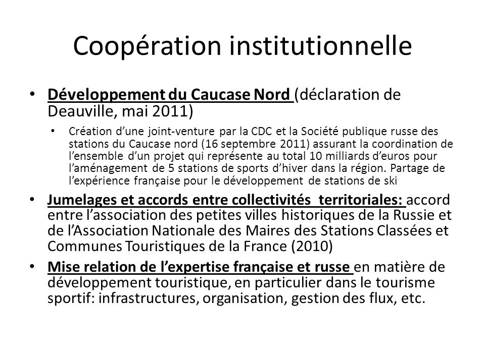 Coopération institutionnelle