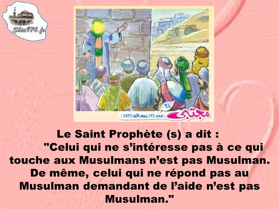 Le Saint Prophète (s) a dit :