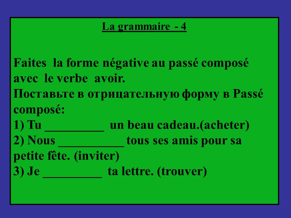 Faites la forme négative au passé composé avec le verbe avoir.