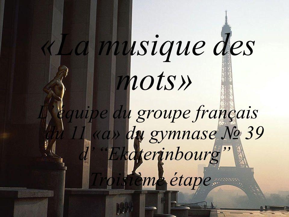 «La musique des mots» L' équipe du groupe français du 11 «a» du gymnase № 39 d' Ekaterinbourg Troisième étape.