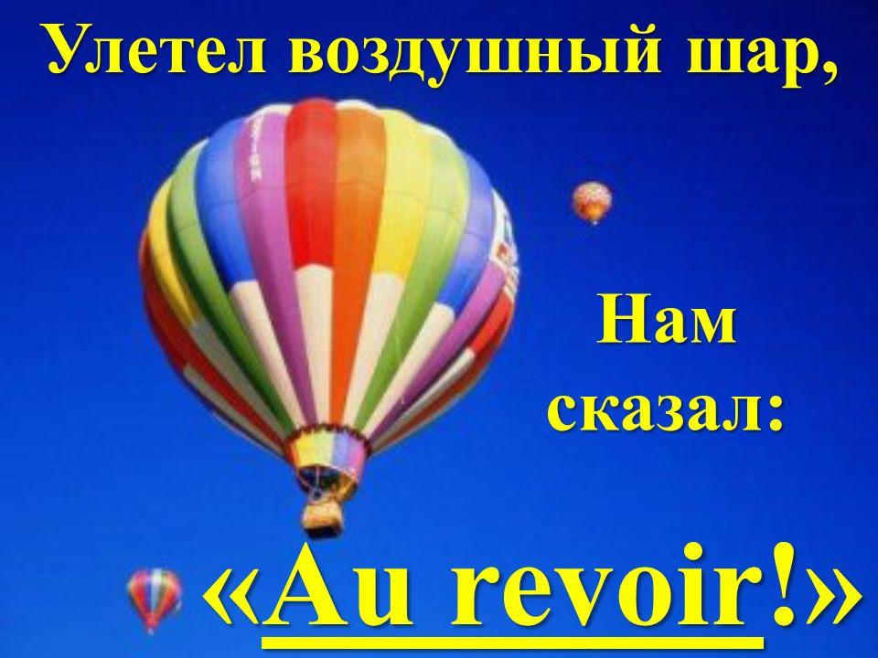 Улетел воздушный шар, Нам сказал: «Au revoir!»