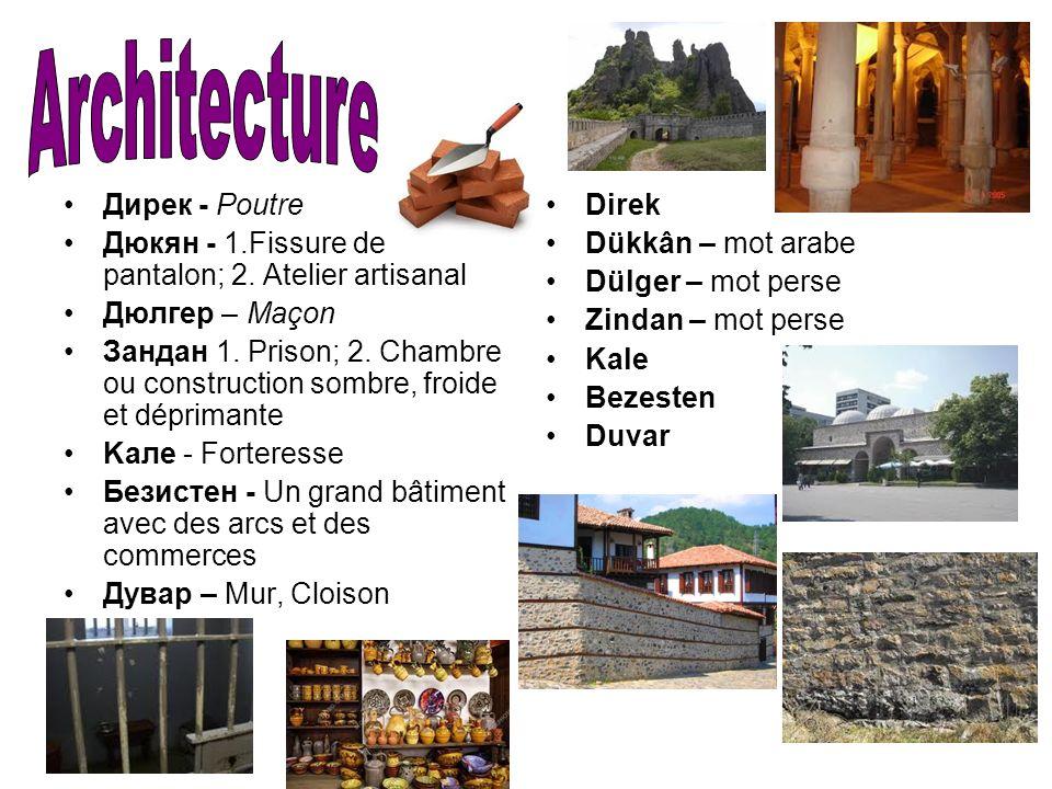 Architecture Дирек - Poutre