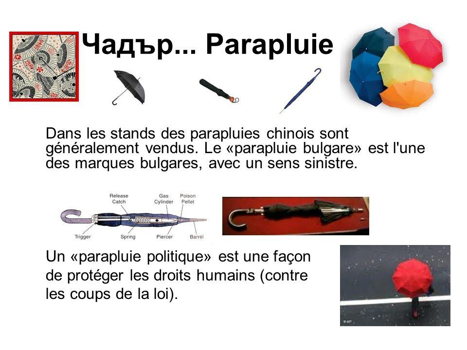 Чадър... Parapluie