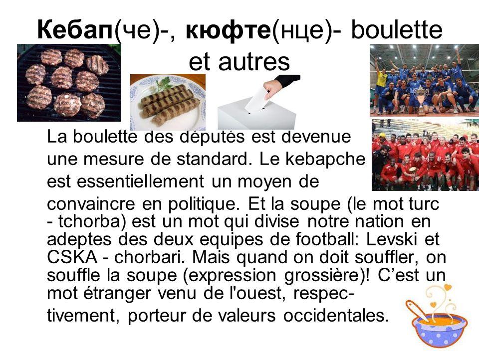 Кебап(че)-, кюфте(нце)- boulette et autres