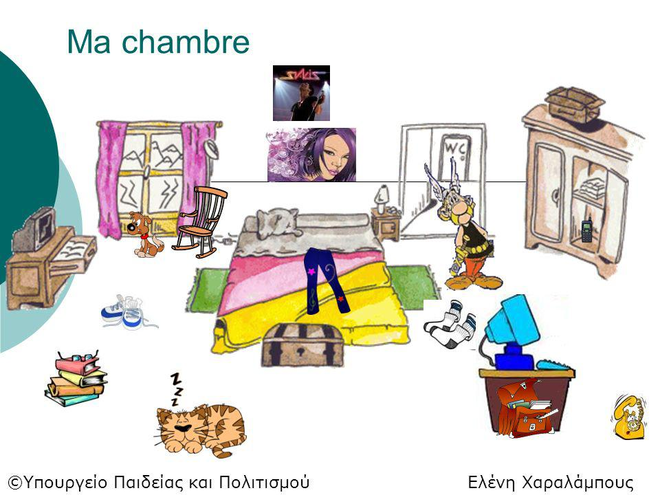 Ma chambre ©Υπουργείο Παιδείας και Πολιτισμού Ελένη Χαραλάμπους