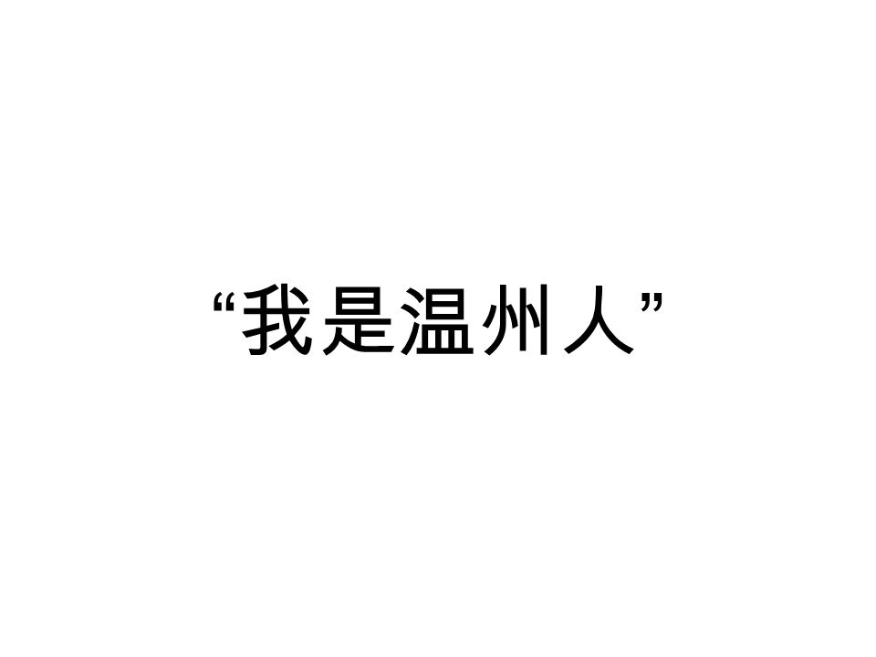 我是温州人