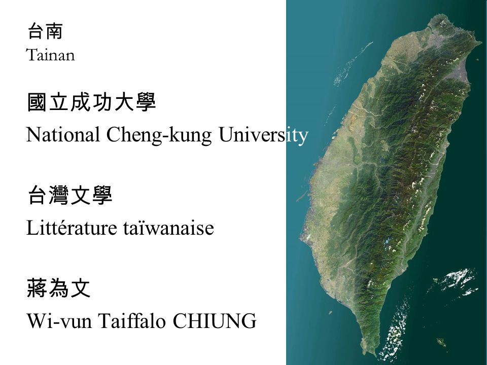 National Cheng-kung University 台灣文學 Littérature taïwanaise 蔣為文