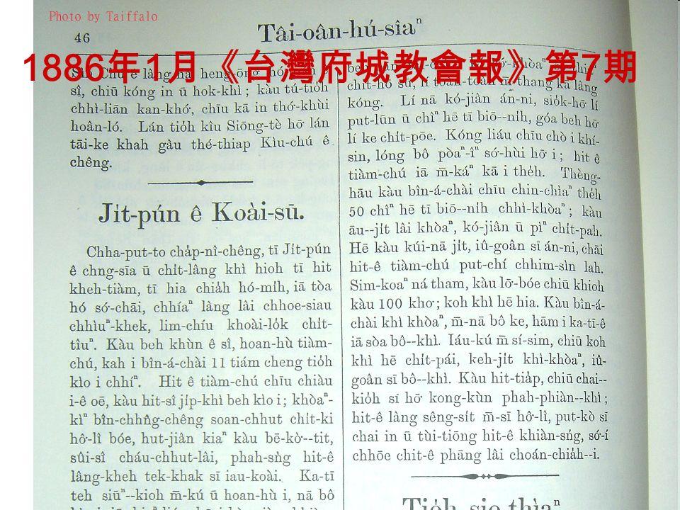 1886年1月《台灣府城教會報》第7期
