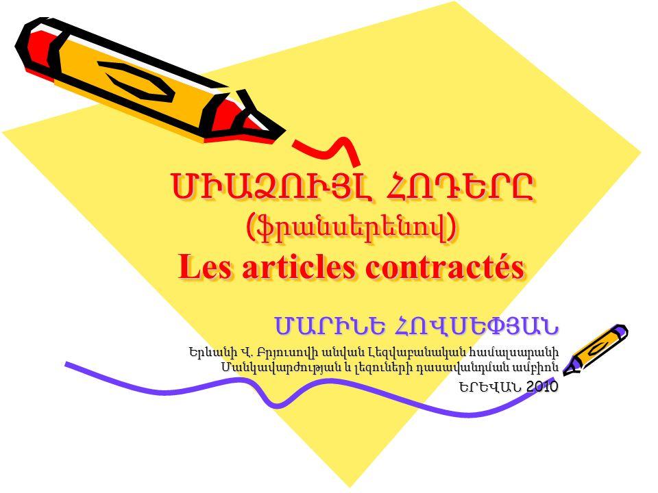 ՄԻԱՁՈՒՅԼ ՀՈԴԵՐԸ (ֆրանսերենով) Les articles contractés
