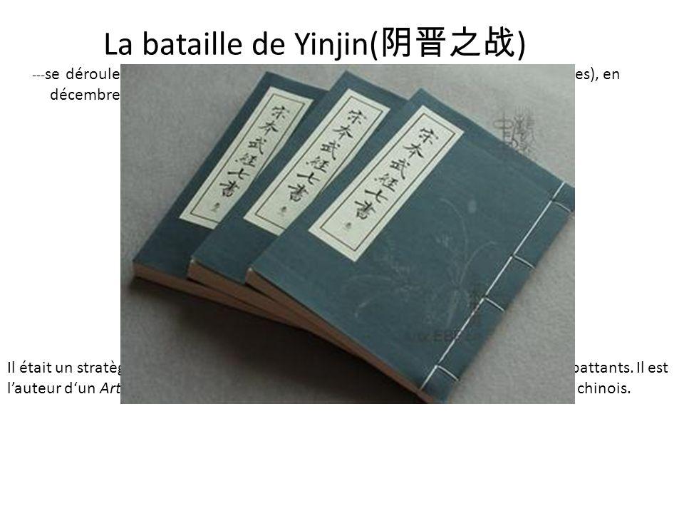 La bataille de Yinjin(阴晋之战)