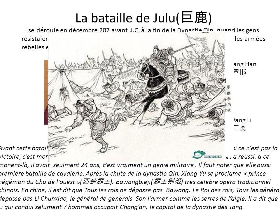 La bataille de Julu(巨鹿)