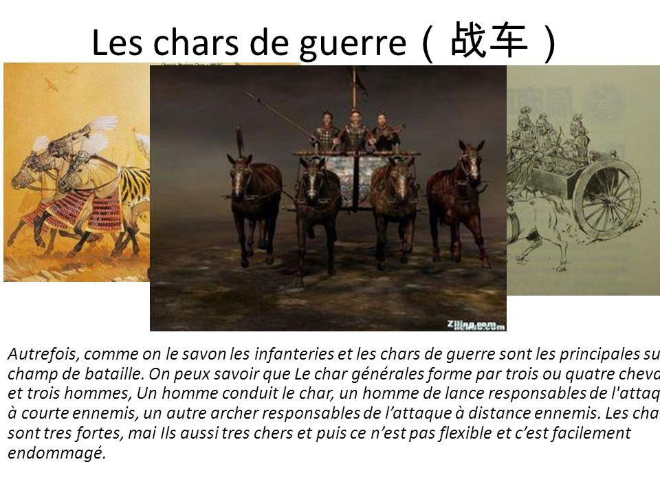 Les chars de guerre(战车)
