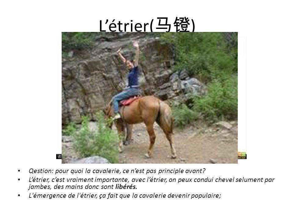L'étrier(马镫) Qestion: pour quoi la cavalerie, ce n'est pas principle avant