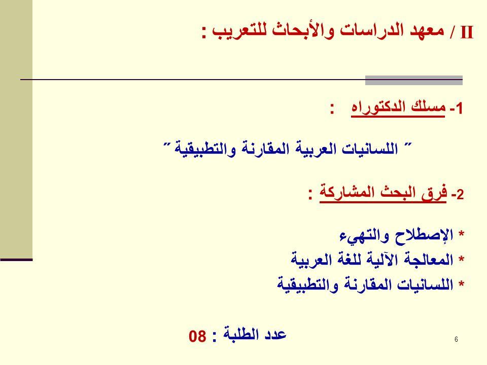 / II معهد الدراسات والأبحاث للتعريب :