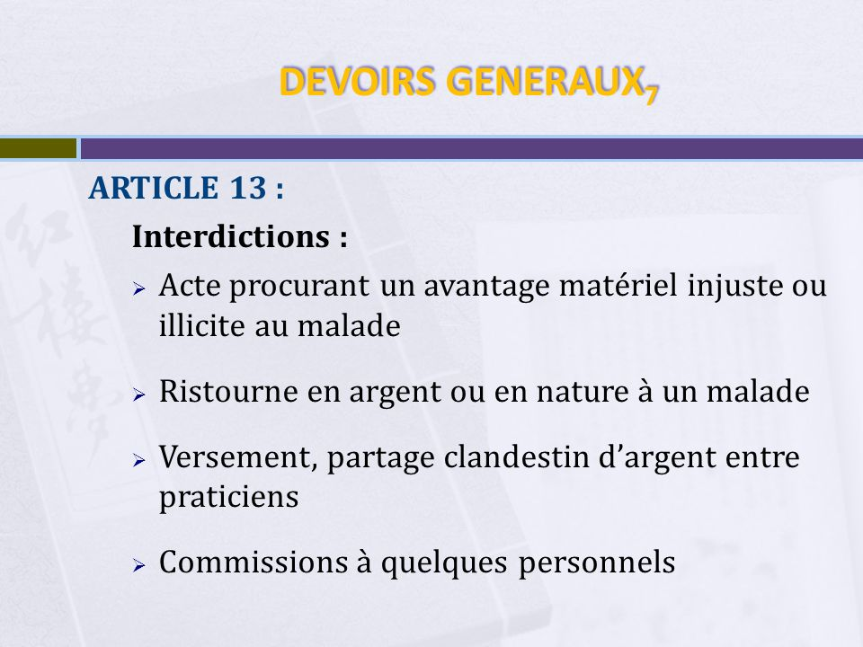 DEVOIRS GENERAUX7 ARTICLE 13 : Interdictions :