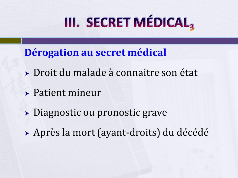 SECRET MÉDICAL3 Dérogation au secret médical