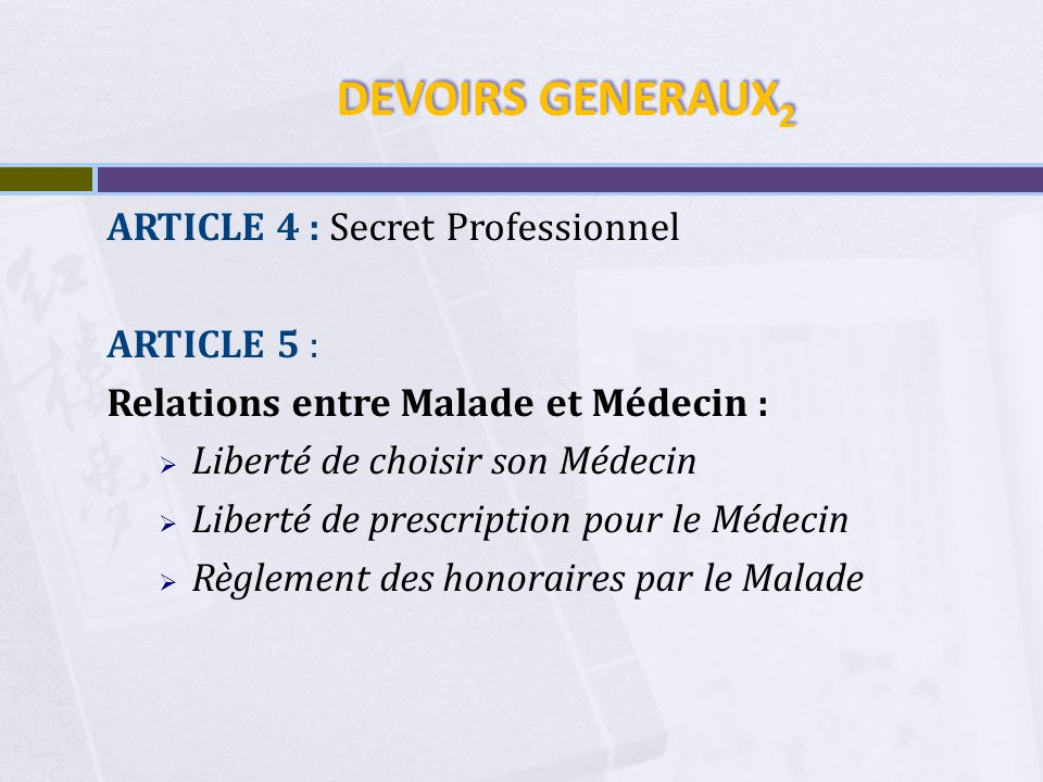 DEVOIRS GENERAUX2 ARTICLE 4 : Secret Professionnel ARTICLE 5 :