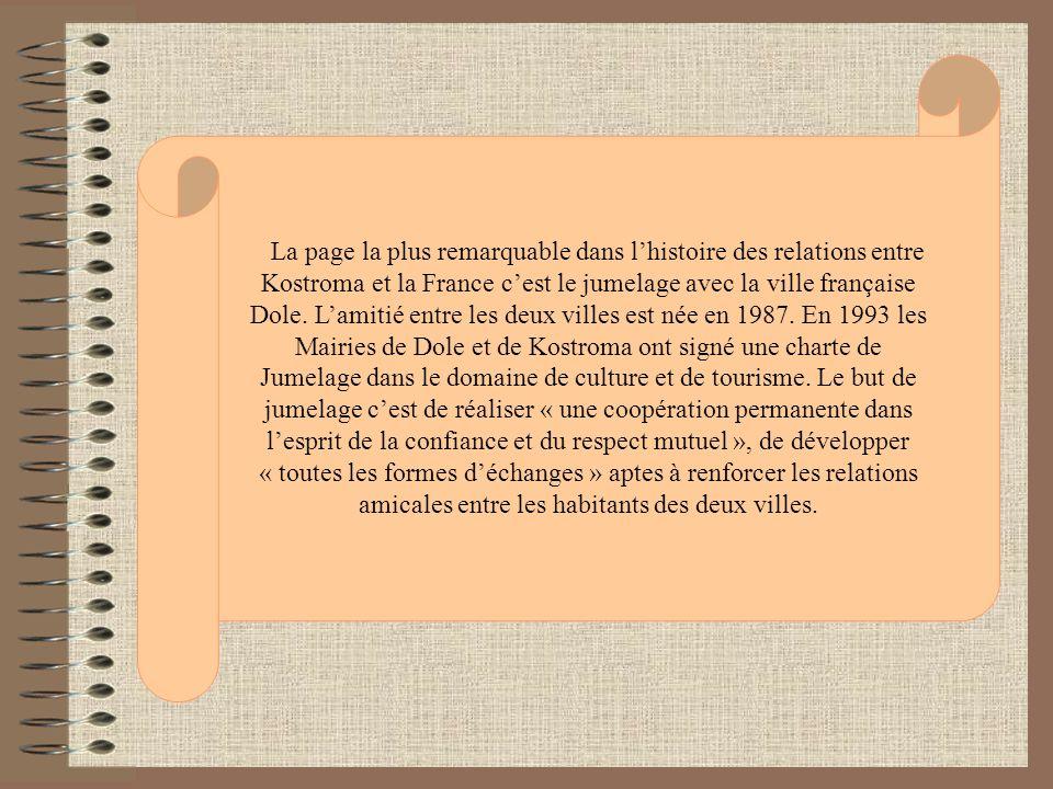 La page la plus remarquable dans l'histoire des relations entre Kostroma et la France c'est le jumelage avec la ville française Dole.