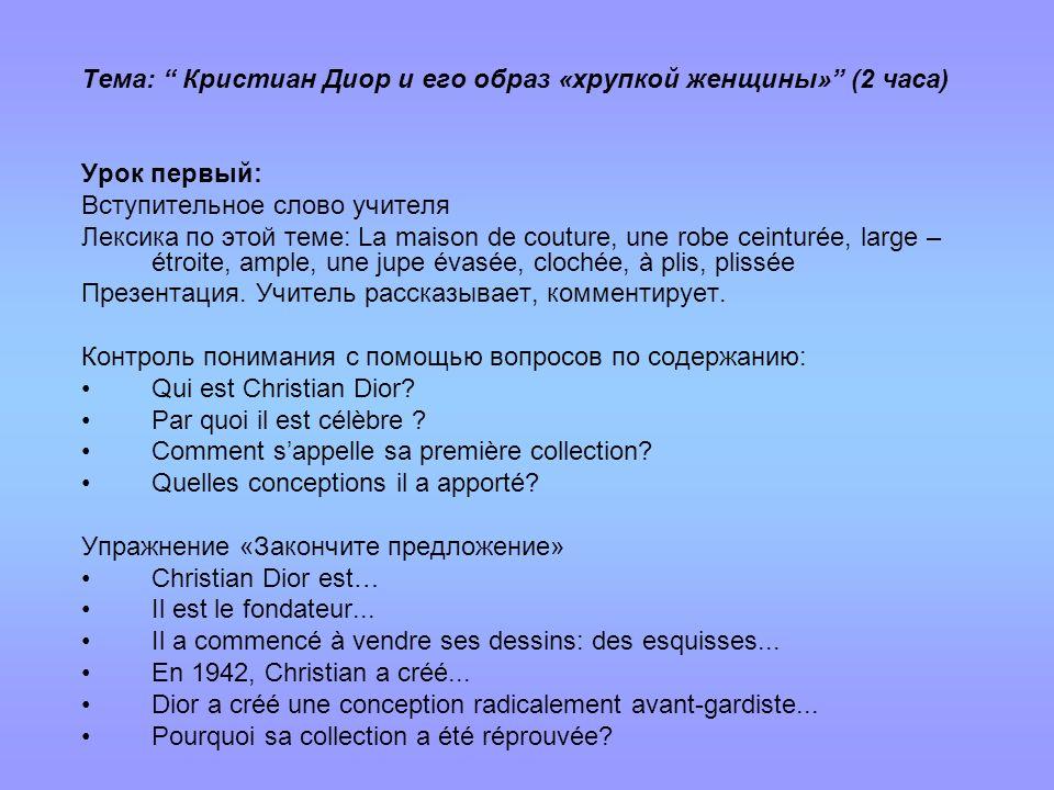 Тема: Кристиан Диор и его образ «хрупкой женщины» (2 часа)