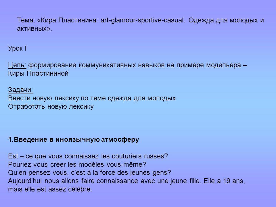 Тема: «Кира Пластинина: art-glamour-sportive-casual