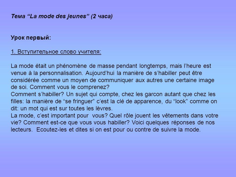 Тема La mode des jeunes (2 часа)