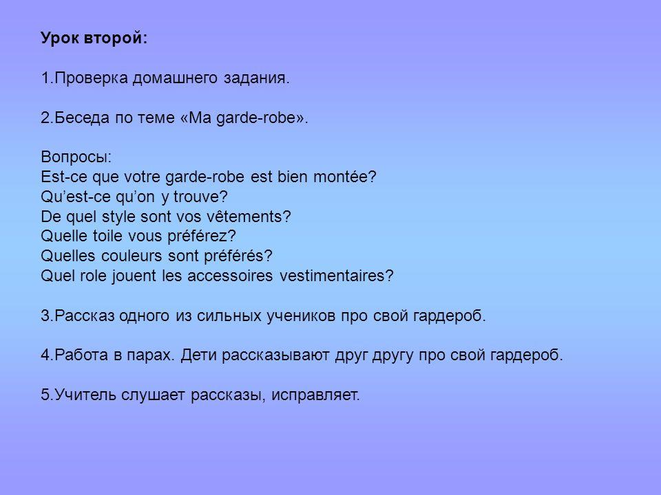 Урок второй: 1.Проверка домашнего задания. 2.Беседа по теме «Ma garde-robe». Вопросы: Est-ce que votre garde-robe est bien montée