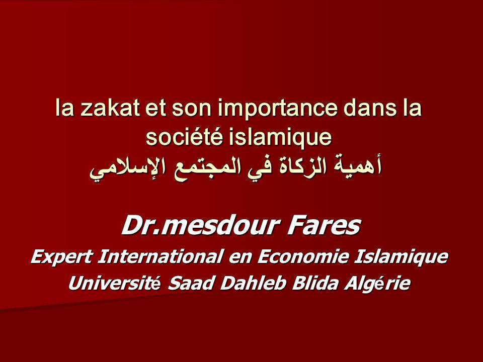 la zakat et son importance dans la société islamique أهمية الزكاة في المجتمع الإسلامي