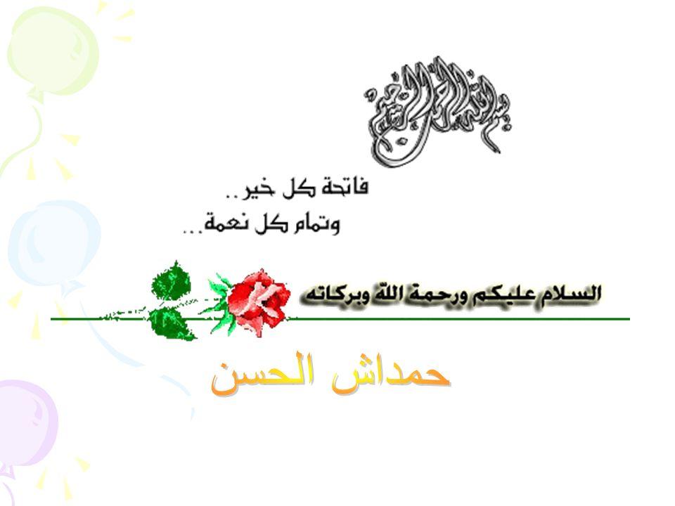 حمداش الحسن
