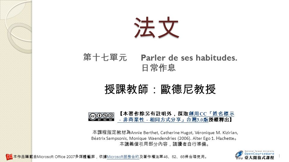 法文 授課教師:歐德尼教授 第十七單元 Parler de ses habitudes. 日常作息