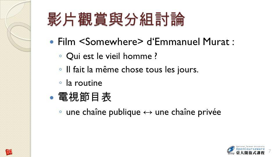 影片觀賞與分組討論 Film <Somewhere> d'Emmanuel Murat : 電視節目表
