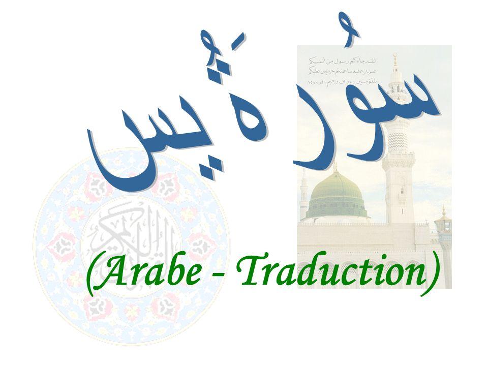 سُورَةُ يس (Arabe - Traduction)