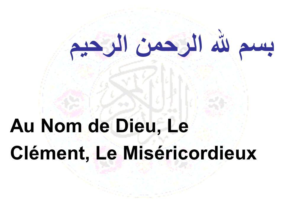 بسم ﷲ الرحمن الرحيم Au Nom de Dieu, Le Clément, Le Miséricordieux