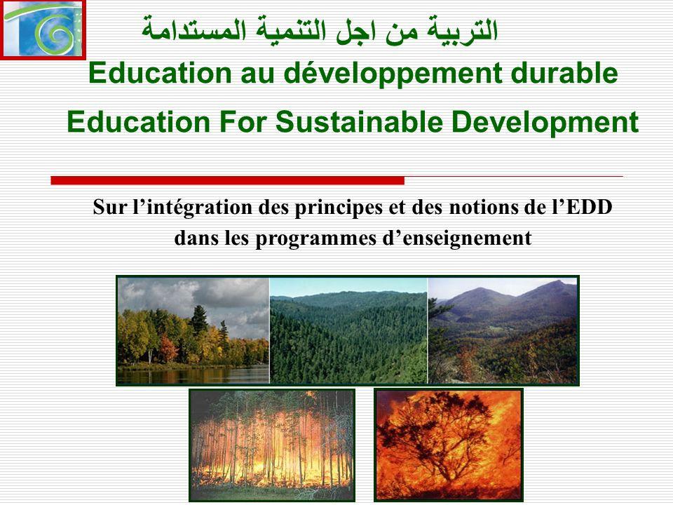 التربية من اجل التنمية المستدامة