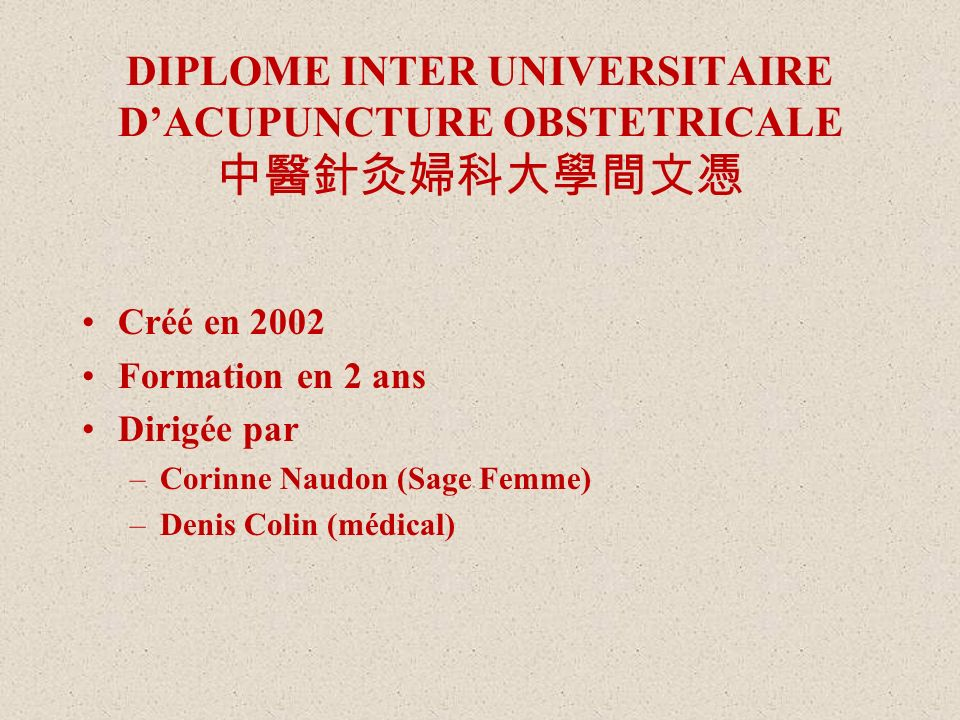 DIPLOME INTER UNIVERSITAIRE D'ACUPUNCTURE OBSTETRICALE 中醫針灸婦科大學間文憑