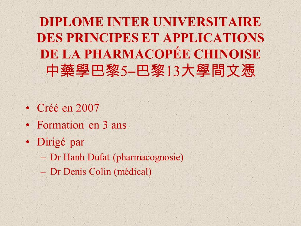 DIPLOME INTER UNIVERSITAIRE DES PRINCIPES ET APPLICATIONS DE LA PHARMACOPÉE CHINOISE 中藥學巴黎5–巴黎13大學間文憑