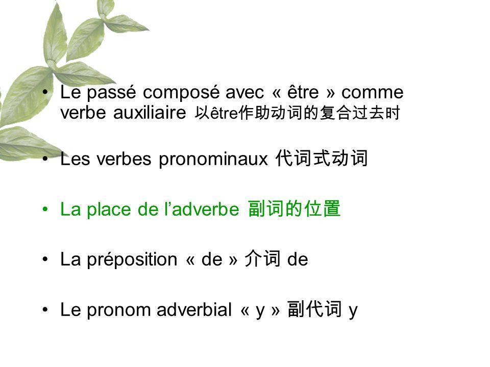 Le passé composé avec « être » comme verbe auxiliaire 以être作助动词的复合过去时