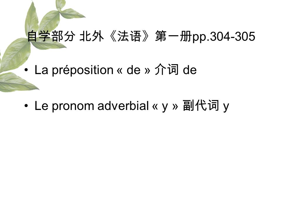 自学部分 北外《法语》第一册pp.304-305 La préposition « de » 介词 de Le pronom adverbial « y » 副代词 y