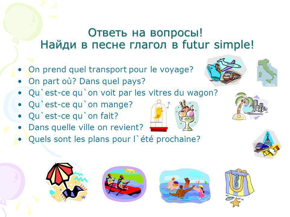 Ответь на вопросы! Найди в песне глагол в futur simple!