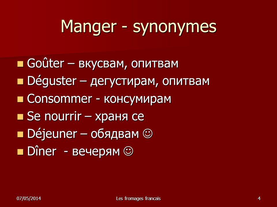 Manger - synonymes Goûter – вкусвам, опитвам