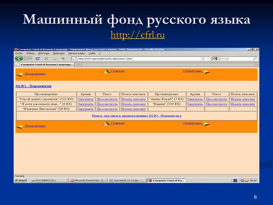 Машинный фонд русского языка http://cfrl.ru