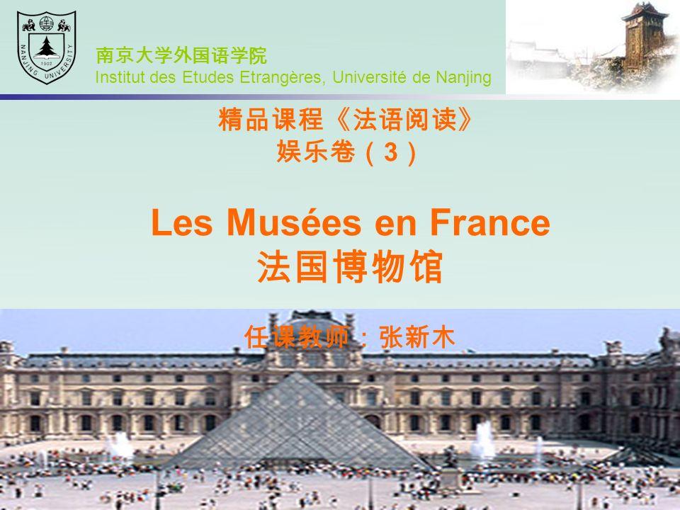 精品课程《法语阅读》 娱乐卷(3) Les Musées en France 法国博物馆 任课教师:张新木