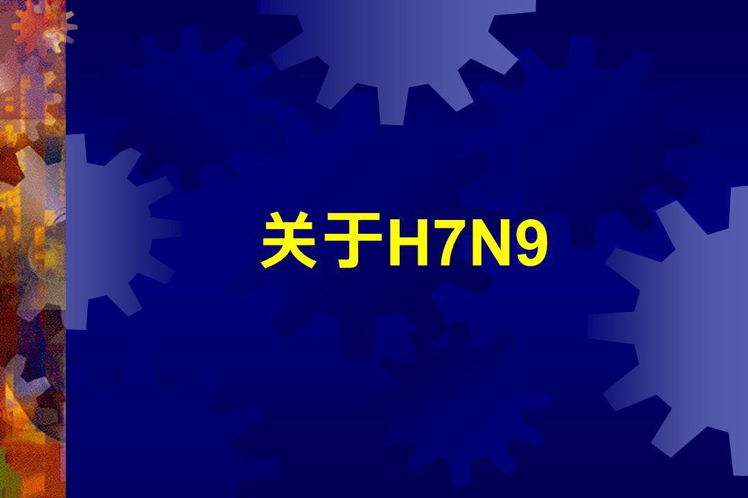 关于H7N9