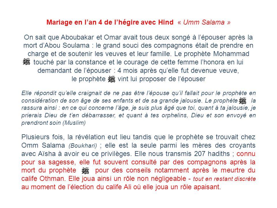 Mariage en l'an 4 de l'hégire avec Hind « Umm Salama »