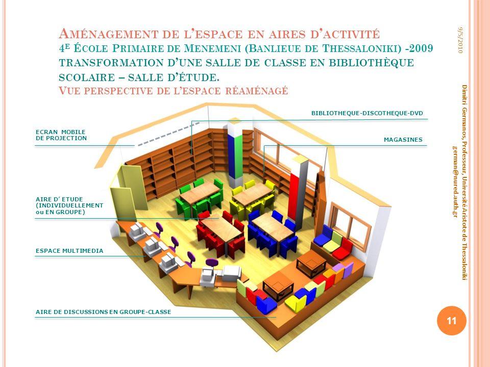 Aménagement de l'espace en aires d'activité 4e École Primaire de Menemeni (Banlieue de Thessaloniki) -2009 transformation d'une salle de classe en bibliothèque scolaire – salle d'étude. Vue perspective de l'espace réaménagé