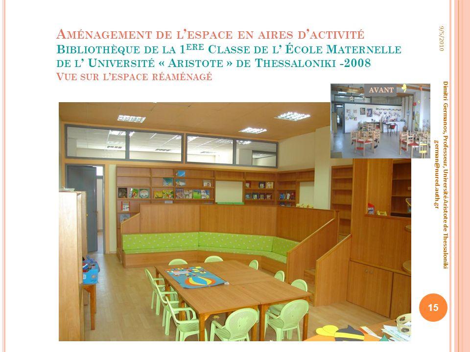 Aménagement de l'espace en aires d'activité Bibliothèque de la 1ere Classe de l' École Maternelle de l' Université « Aristote » de Thessaloniki -2008 Vue sur l'espace réaménagé