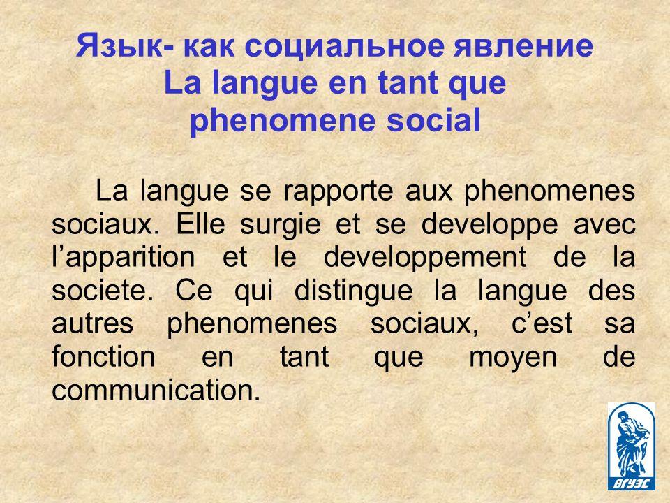 Язык- как социальное явление La langue en tant que phenomene social