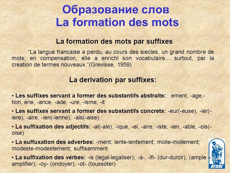 Образование слов La formation des mots