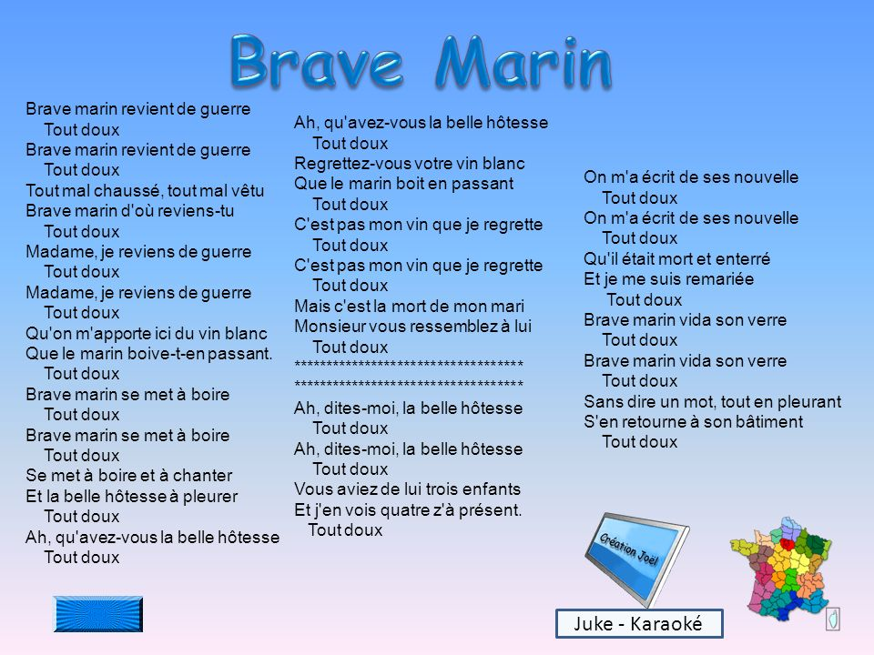 Brave Marin Juke - Karaoké